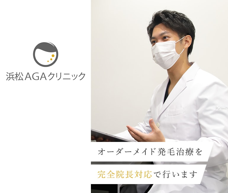 浜松AGAクリニック