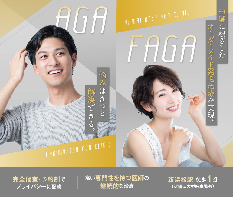 浜松AGAクリニック カウンセリング無料